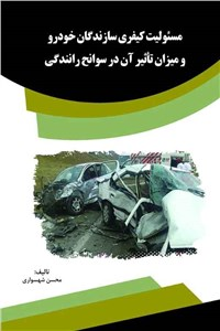 مسئولیت کیفری سازندگان خودرو و میزان تاثیر آن در سوانح رانندگی
