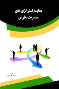 نسخه دیجیتالی کتاب مقایسه استراتژی های مدیریت تعارض