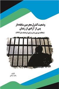 وضعیت کنترل مجرمین سابقه دار پس از آزادی از زندان
