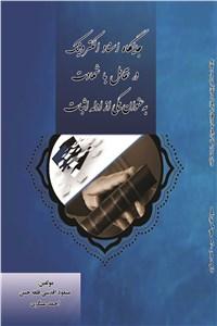 نسخه دیجیتالی کتاب جایگاه اسناد الکترونیک در تقابل با شهادت به عنوان یکی از ادله اثبات