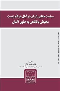 سیاست جنایی ایران در قبال جرائم زیست محیطی با نگاهی به حقوق آلمان