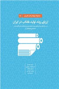 ارزیابی روند تولید کتاب در ایران