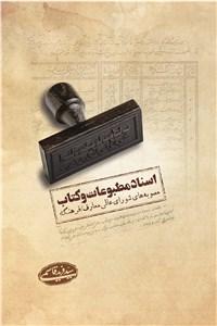 اسناد مطبوعات و کتاب - مصوبه های شورای عالی معارف