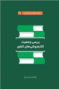 بررسی وضعیت کتابفروشی های کشور