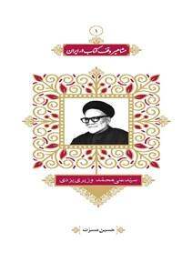 مشاهیر وقف کتاب در ایران