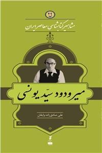 مشاهیر کتابشناسی معاصر ایران