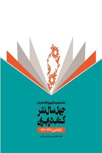 چهل سال نشر کتاب در ایران