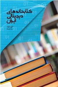 نسخه دیجیتالی کتاب کتابخانه های دیجیتالی ایران