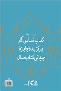کتاب شناسی آثار برگزیده جایزه جهانی کتاب سال