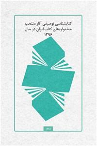كتاب شناسی توصیفی آثار منتخب جشنواره های كتاب ایران