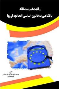 نسخه دیجیتالی کتاب رقابت غیرمنصفانه با نگاهی به قانون اساسی اتحادیه اروپا