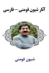 نسخه دیجیتالی کتاب آثار شیون فومنی - فارسی