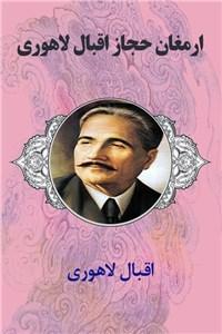 نسخه دیجیتالی کتاب ارمغان حجاز اقبال لاهوری