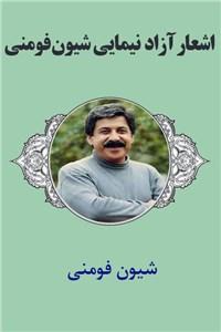 نسخه دیجیتالی کتاب اشعار آزاد نیمایی شیون فومنی