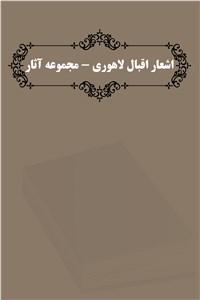 اشعار اقبال لاهوری - مجموعه آثار