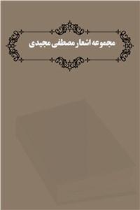 مجموعه آثار مصطفی مجیدی