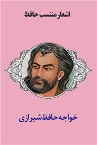 نسخه دیجیتالی کتاب اشعار منتسب حافظ