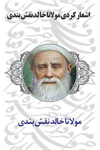 اشعار کردی مولانا خالد نقش بندی