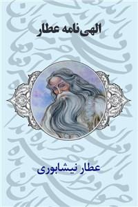الهی نامه عطار