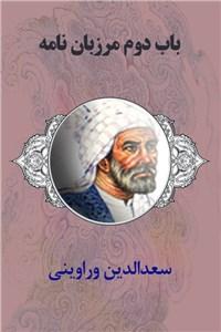 نسخه دیجیتالی کتاب باب دوم مرزبان نامه سعدالدین وراوینی