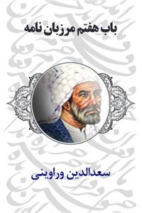 نسخه دیجیتالی کتاب باب هفتم مرزبان نامه سعدالدین وراوینی