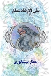 نسخه دیجیتالی کتاب بیان الارشاد عطار