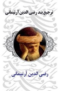 ترجیع بند رضی الدین آرتیمانی