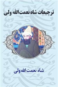 ترجیعات شاه نعمت الله ولی