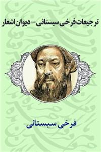نسخه دیجیتالی کتاب ترجیعات فرخی سیستانی - دیوان اشعار
