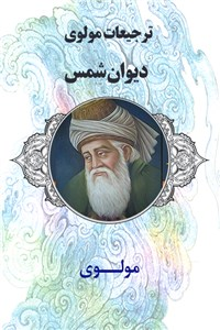 نسخه دیجیتالی کتاب ترجیعات مولوی - دیوان شمس