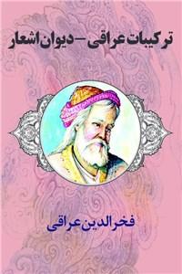ترکیبات عراقی - دیوان اشعار