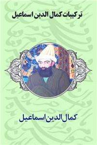 ترکیبات کمال الدین اسماعیل