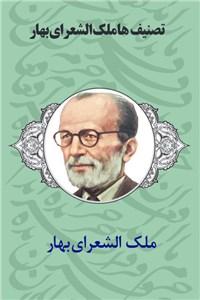 تصنیف ها ملک الشعرای بهار