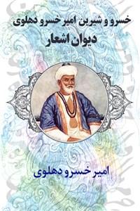 نسخه دیجیتالی کتاب خسرو و شیرین  امیر خسرو دهلوی - دیوان اشعار