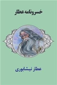 نسخه دیجیتالی کتاب خسرو نامه عطار