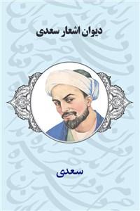 نسخه دیجیتالی کتاب دیوان اشعار سعدی