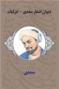 نسخه دیجیتالی کتاب دیوان اشعار سعدی - غزلیات