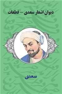 نسخه دیجیتالی کتاب دیوان اشعار سعدی - قطعات