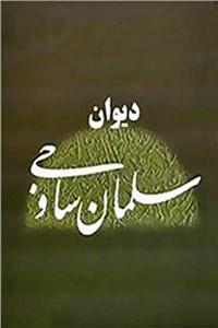 دیوان اشعار سلمان ساوجی