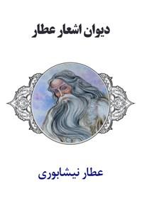 دیوان اشعار عطار