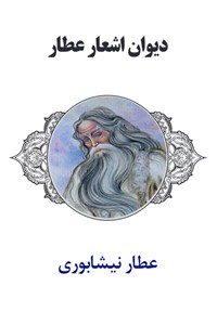 نسخه دیجیتالی کتاب دیوان اشعار عطار