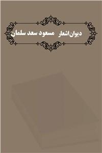 نسخه دیجیتالی کتاب دیوان اشعار مسعود سعد سلمان