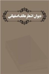 دیوان اشعار هاتف اصفهانی