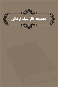دیوان سیف فرغانی - مجموعه آثار