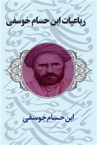 نسخه دیجیتالی کتاب رباعیات ابن حسام خوسفی