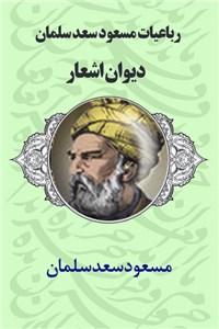 نسخه دیجیتالی کتاب رباعیات مسعود سعد سلمان - دیوان اشعار
