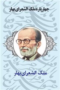 چهار پاره ملک الشعرای بهار