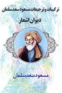 نسخه دیجیتالی کتاب ترکیبات و ترجیعات مسعود سعد سلمان - دیوان اشعار