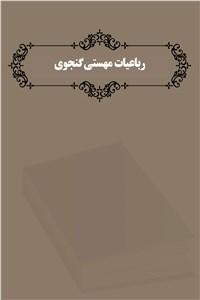نسخه دیجیتالی کتاب رباعیات مهستی گنجوی