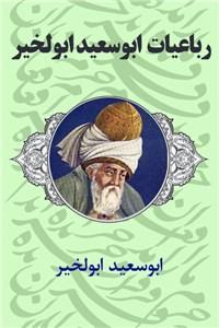 نسخه دیجیتالی کتاب رباعیات ابوسعید ابولخیر